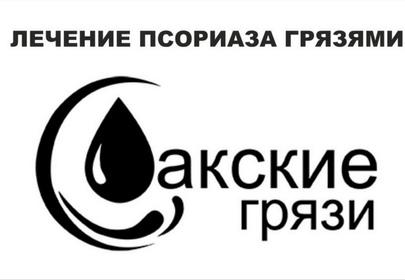 лечение псориаза грязями саки