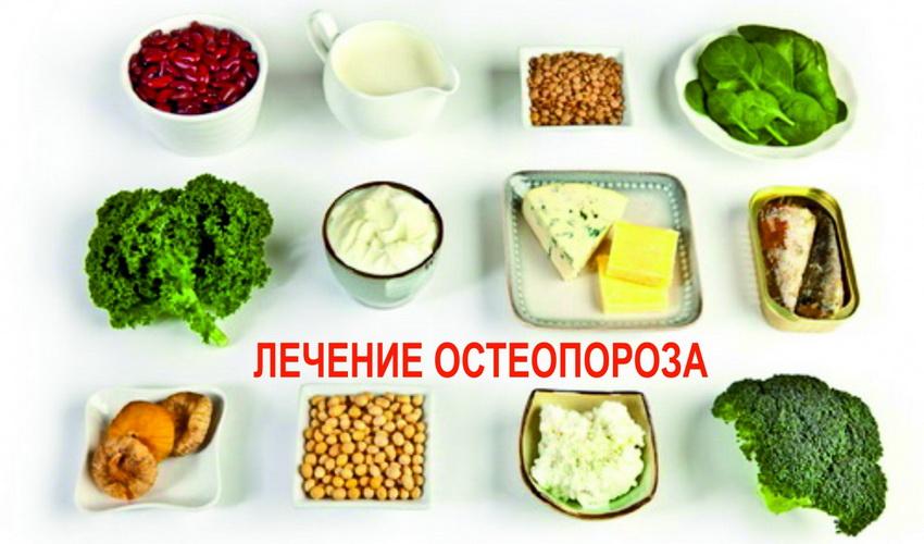 Лечение остеопорозас помощью диеты