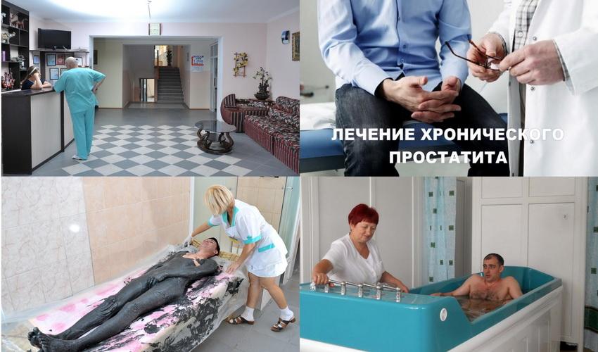 Саки санаторий лечение простатита простатиты планирование беременности
