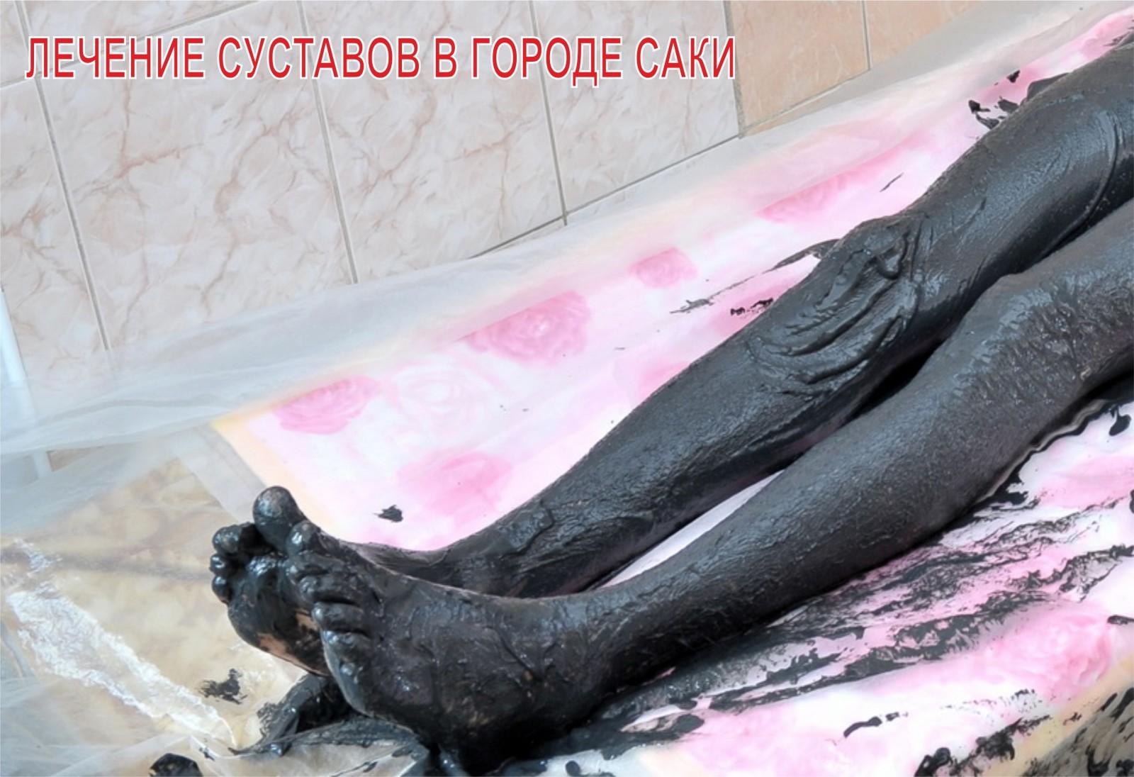 Изображение - Лечение суставов в саках lechenie-sustavov-v-g-saki